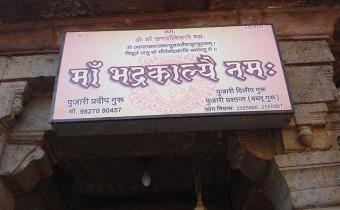 Ma Bhadrakali Temple